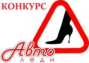 В Санкт-Петербурге стартует Всероссийский конкурс водительского мастерства «АвтоЛеди».