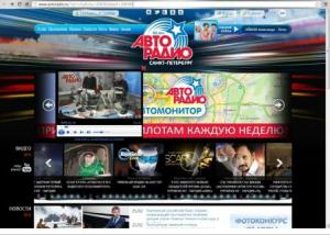 NEW версия - сайт Авторадио Санкт-Петербург.