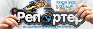Акция авторадио «iРепортер» - 5000 рублей за уникальное фото или видео еженедельно.