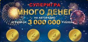 Акция авторадио «много денег» призы по 3000 рублей до 31 декабря 2013